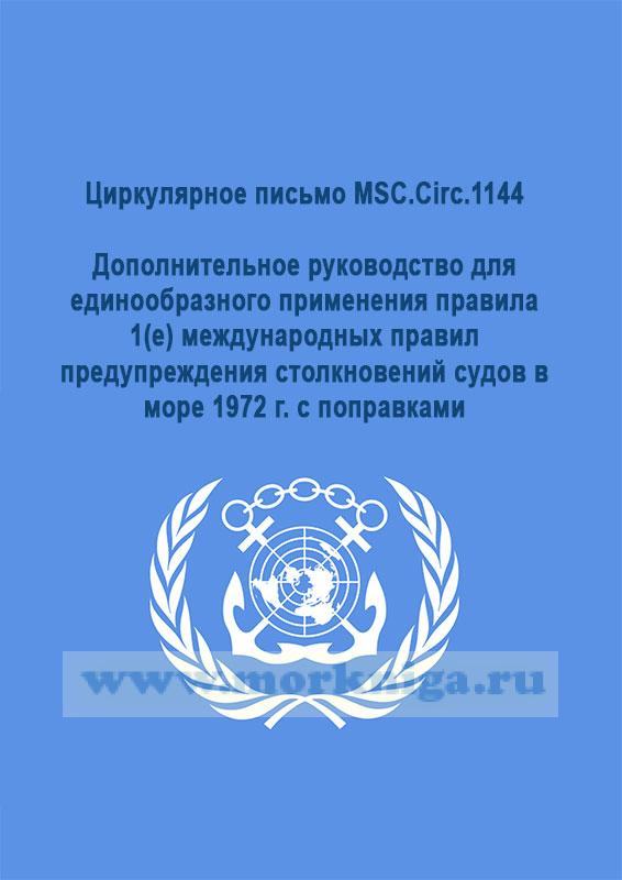 Циркулярное письмо MSC.Circ.1144 Дополнительное руководство для единообразного применения правила 1(е) международных правил предупреждения столкновений судов в море 1972 г. с поправками