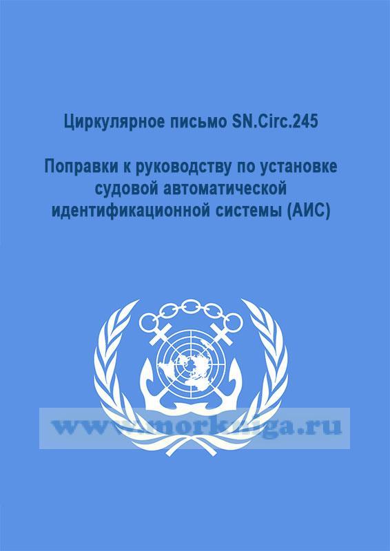 Циркулярное письмо SN.Circ.245 Поправки к руководству по установке судовой автоматической идентификационной системы (АИС)