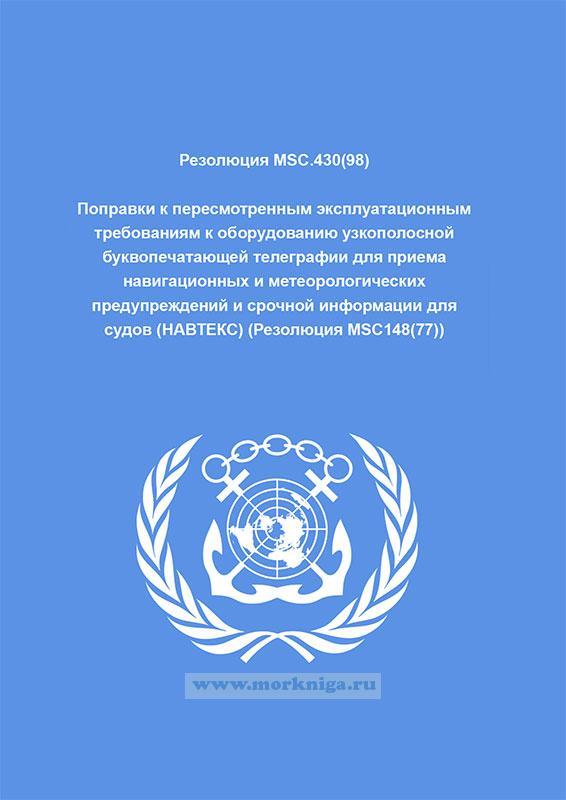 Резолюция MSC.430(98) Поправки к пересмотренным эксплуатационным требованиям к оборудованию узкополосной буквопечатающей телеграфии для приема навигационных и метеорологических предупреждений и срочной информации для судов (НАВТЕКС) (Резолюция MSC148(77))
