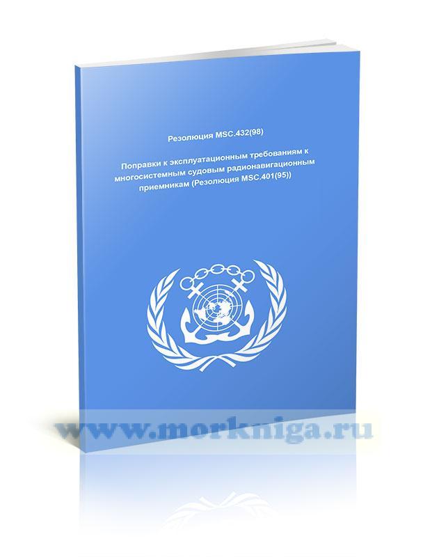 Резолюция MSC.432(98) Поправки к эксплуатационным требованиям к многосистемным судовым радионавигационным приемникам (Резолюция MSC.401(95))