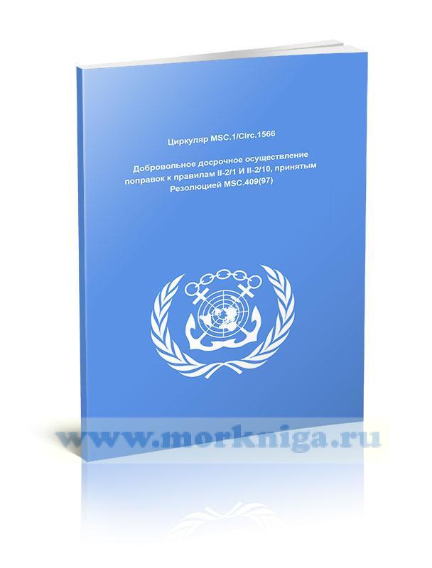 Циркуляр MSC.1/Circ.1566 Добровольное досрочное осуществление поправок к правилам II-2/1 И II-2/10, принятым Резолюцией MSC.409(97)