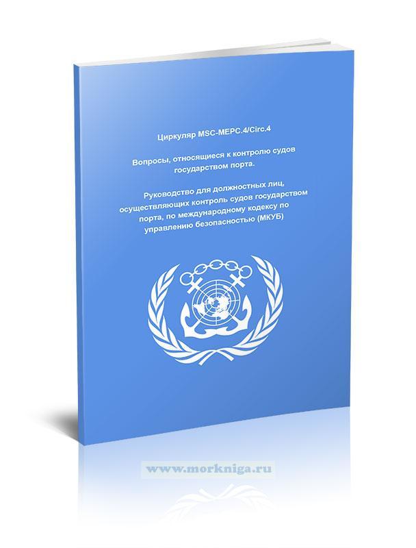Циркуляр MSC-MEPC.4/Circ.4 Вопросы, относящиеся к контролю судов государством порта. Руководство для должностных лиц, осуществляющих контроль судов государством порта, по международному кодексу по управлению безопасностью (МКУБ)
