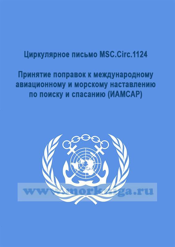 Циркулярное письмо MSC.Circ.1124.Принятие поправок к международному авиационному и морскому наставлению по поиску и спасанию (ИАМСАР)