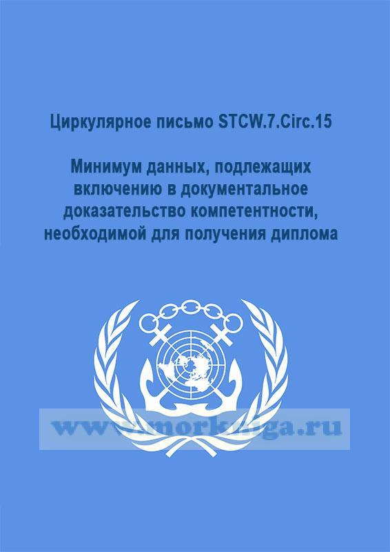 Циркулярное письмо STCW.7.Circ.15. Минимум данных, подлежащих включению в документальное доказательство компетентности, необходимой для получения диплома