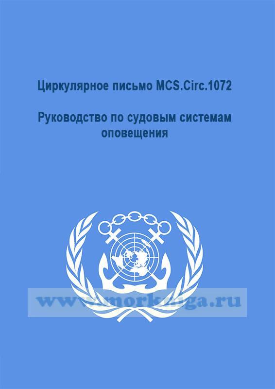 Циркулярное письмо MCS.Circ.1072.Руководство по судовым системам оповещения