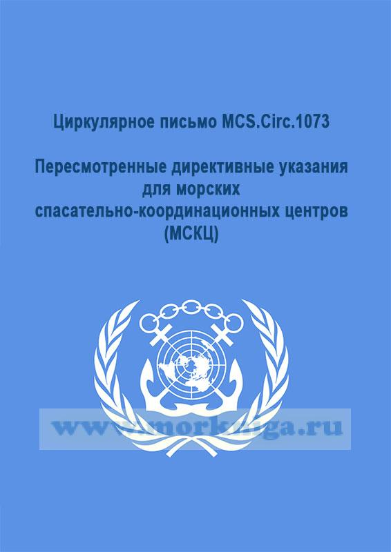 Циркулярное письмо MCS.Circ.1073.Пересмотренные директивные указания для морских спасательно-координационных центров (МСКЦ)