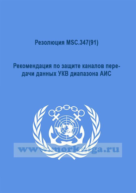 Резолюция MSC.347(91).Рекомендация по защите каналов передачи данных УКВ диапазона АИС