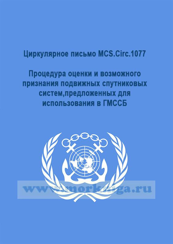 Циркулярное письмо MCS.Circ.1077.Процедура оценки и возможного признания подвижных спутниковых систем,предложенных для использования в ГМССБ