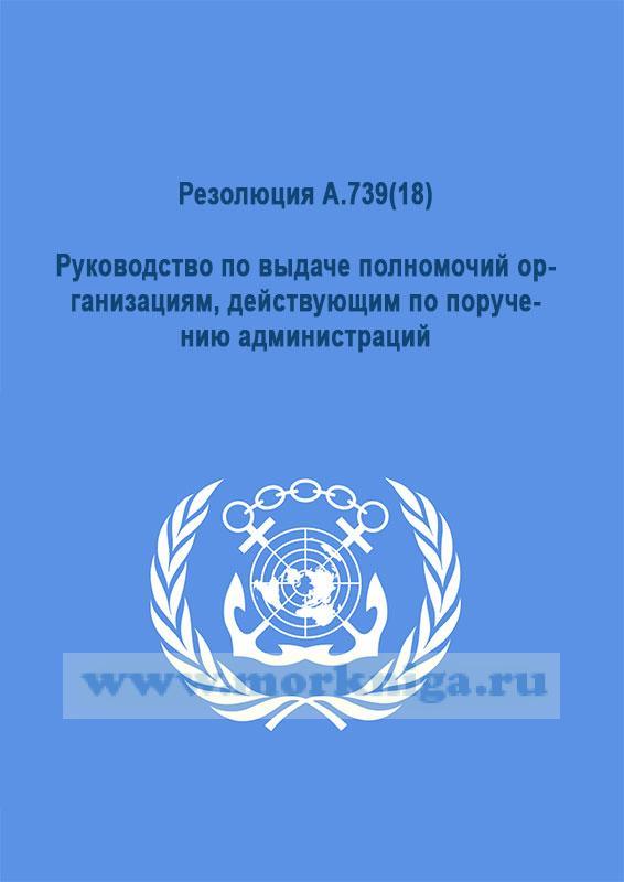Резолюция А.739(18). Руководство по выдаче полномочий организациям, действующим по поручению администраций