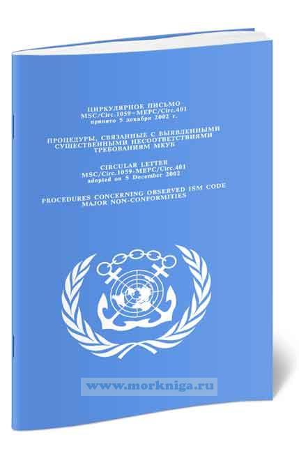 Циркулярное письмо MSC.Circ.1059-МЕРС.Circ.401 Процедуры, связанные с выявленными существенными несоответствиями требованиям МКУБ
