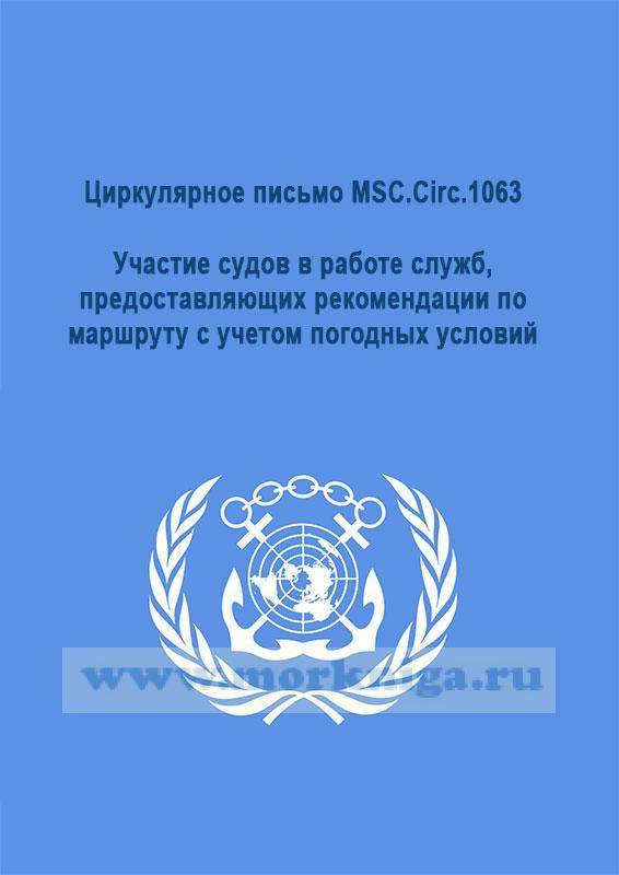 Циркулярное письмо MSC.Circ.1063.Участие судов в работе служб,предоставляющих рекомендации по маршруту с учетом погодных условий