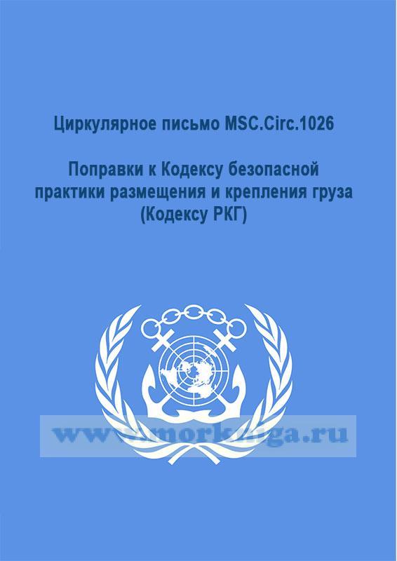 Циркулярное письмо MSC.Circ.1026.Поправки к Кодексу безопасной практики размещения и крепления груза (Кодексу РКГ)