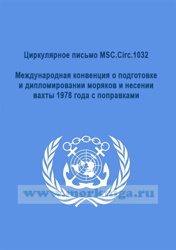 Циркулярное письмо MSC.Circ.1032.Международная конвенция о подготовке и дипломировании моряков и несении вахты 1978 года с поправками