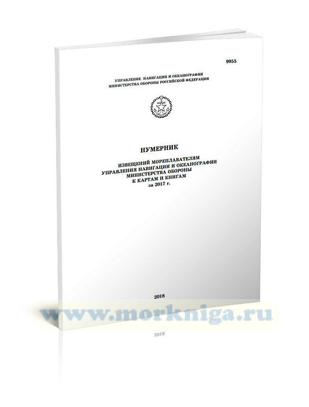 Нумерник извещений мореплавателям управления навигации и океанографии министерства обороны к картам и книгам за 2017 г.