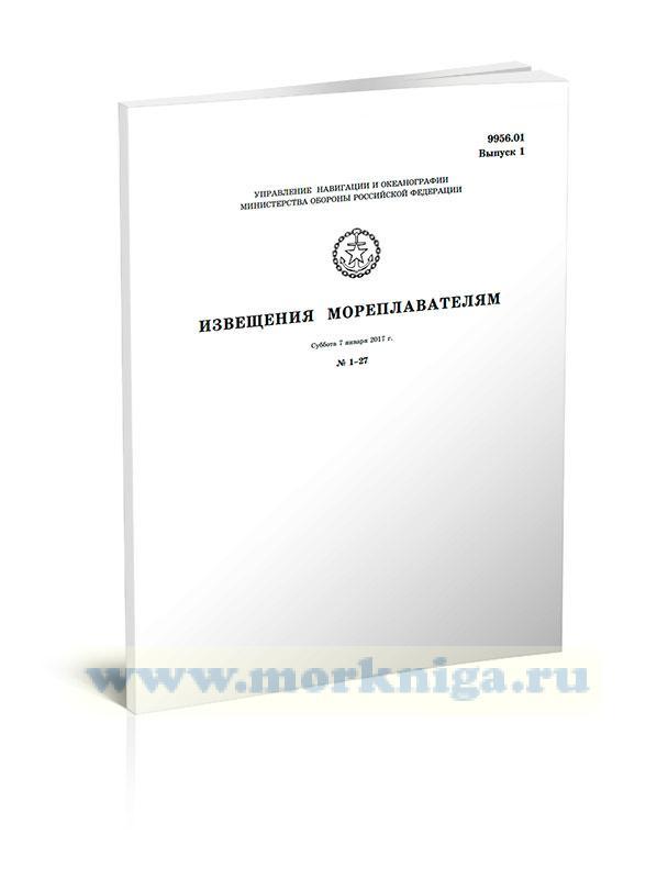 Извещения мореплавателям. Выпуск 1. № 1-27 (от 7 января 2017 г.) Адм. 9956.01