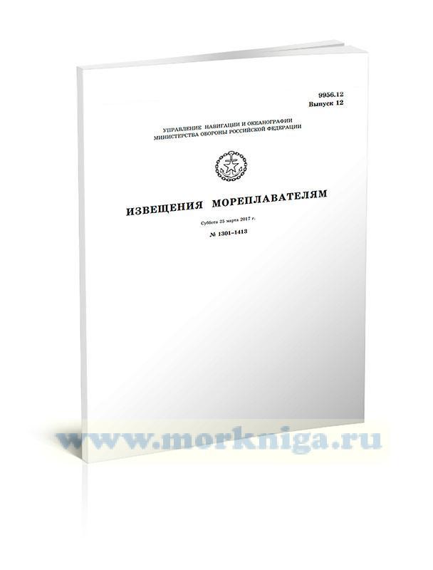 Извещения мореплавателям. Выпуск 12. № 1301-1413 (от 25 марта 2017 г.) Адм. 9956.12