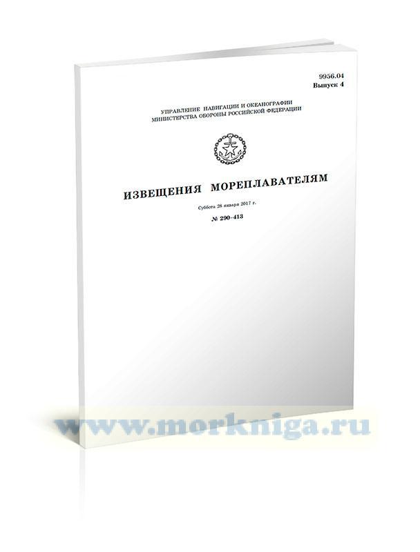 Извещения мореплавателям. Выпуск 4. № 290-413 (от 28 января 2017 г.) Адм. 9956.04