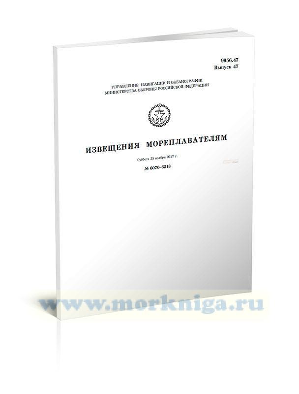 Извещения мореплавателям. Выпуск 47. № 6070-6213 (от 25 ноября 2017 г.) Адм. 9956.47