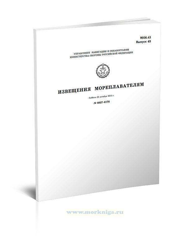 Извещения мореплавателям. Выпуск 43. № 6027-6176 (от 24 октября 2015 г.) Адм. 9956.43
