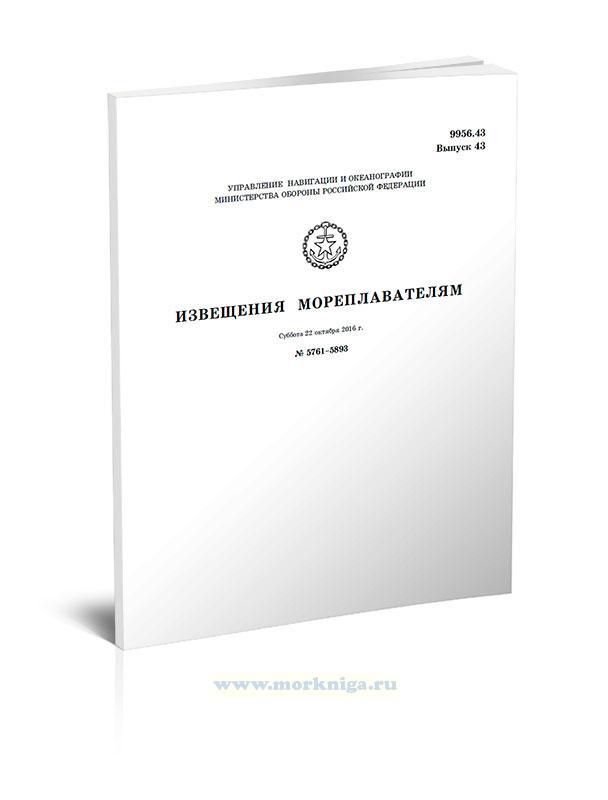 Извещения мореплавателям. Выпуск 43. № 5761-5893 (от 22 октября 2016 г.) Адм. 9956.43