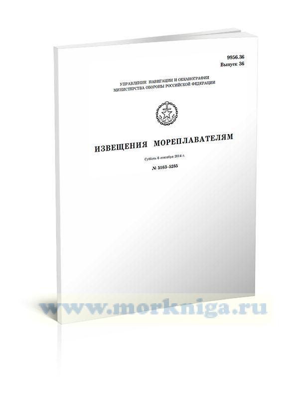 Извещения мореплавателям. Выпуск 36. № 5163-5285 (от 6 сентября 2014 г.) Адм. 9956.36