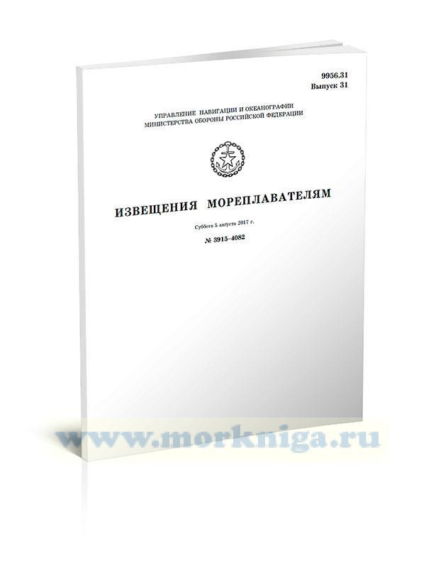 Извещения мореплавателям. Выпуск 31. № 3915-4082 (от 5 августа 2017 г.) Адм. 9956.31
