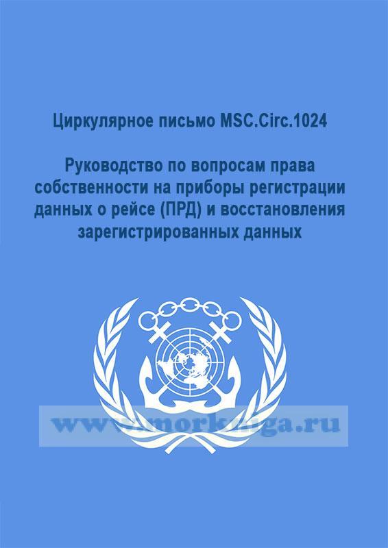 Циркулярное письмо MSC.Circ.1024 Руководство по вопросам права собственности на приборы регистрации данных о рейсе (ПРД) и восстановления зарегистрированных данных