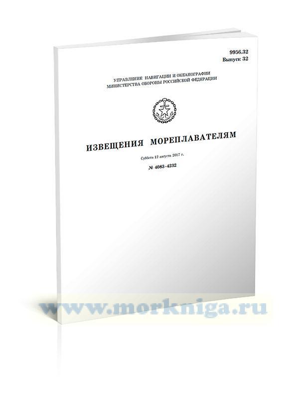 Извещения мореплавателям. Выпуск 32. № 4083-4232 (от 12 августа 2017 г.) Адм. 9956.32