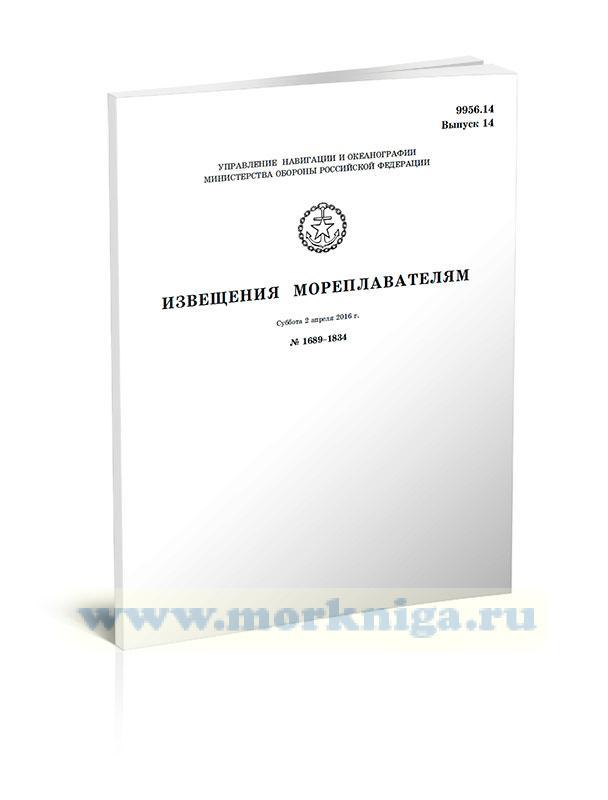 Извещения мореплавателям. Выпуск 14. № 1689-1834 (от 4 апреля 2016 г.) Адм. 9956.14
