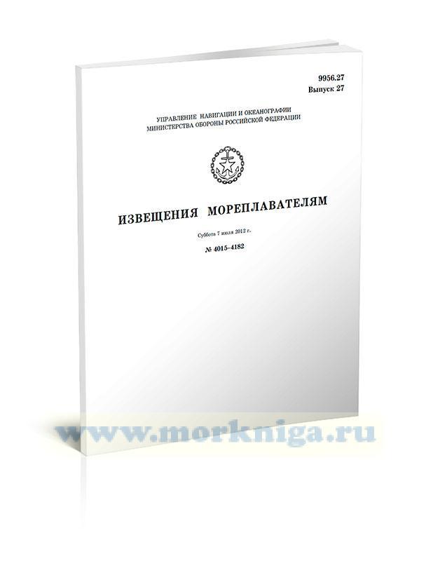 Извещения мореплавателям. Выпуск 27. № 4015-4182 (от 7 июля 2012 г.) Адм. 9956.27