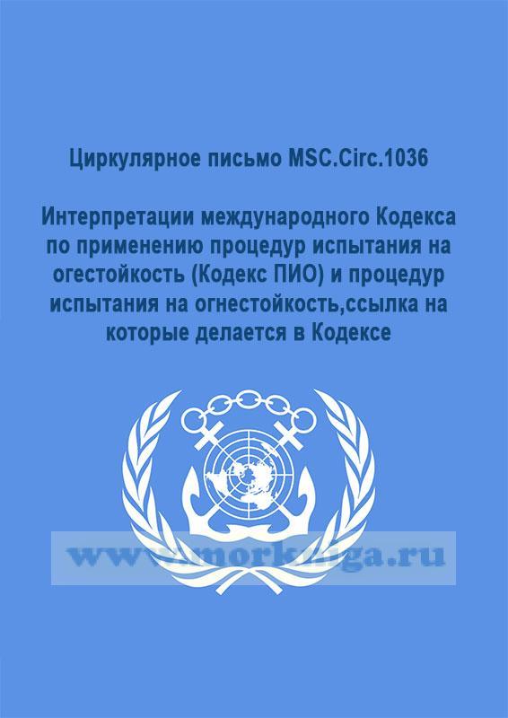 Циркулярное письмо MSC.Circ.1036 Интерпретации международного Кодекса по применению процедур испытания на огестойкость (Кодекс ПИО) и процедур испытания на огнестойкость,ссылка на которые делается в Кодексе
