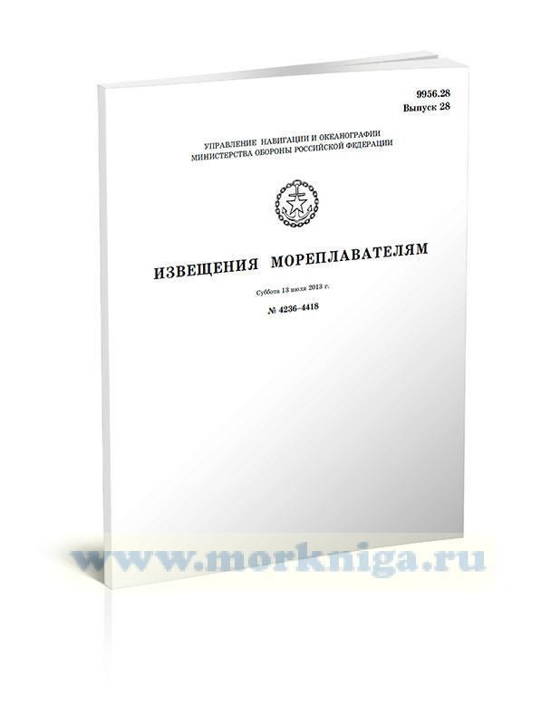 Извещения мореплавателям. Выпуск 28. № 4236-4418 (от 13 июля 2013 г.) Адм. 9956.28