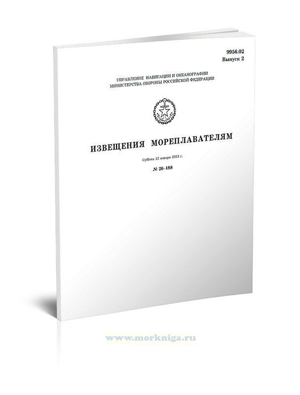 Извещения мореплавателям. Выпуск 2. № 26-188 (от 12 января 2013 г.) Адм. 9956.02