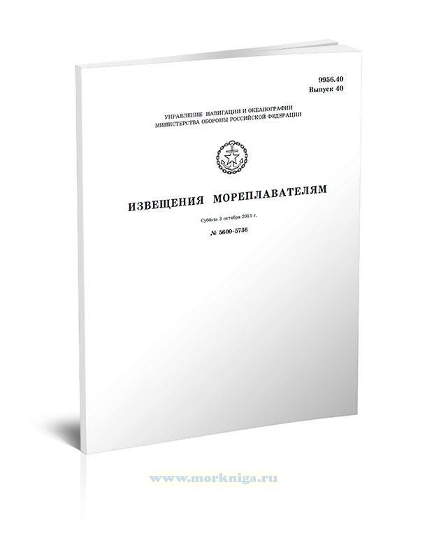 Извещения мореплавателям. Выпуск 40. № 5600-5736 (от 3 октября 2015 г.) Адм. 9956.40