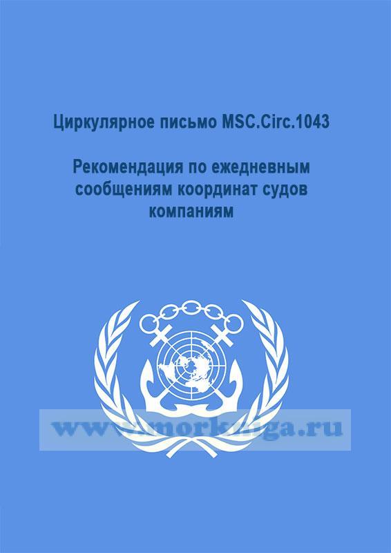 Циркулярное письмо MSC.Circ.1043 Рекомендация по ежедневным сообщениям координат судов компаниям