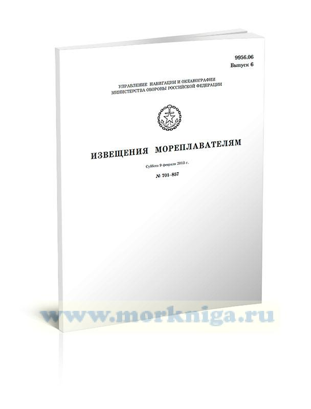 Извещения мореплавателям. Выпуск 6. № 701-857 (от 9 февраля 2013 г.) Адм. 9956.06