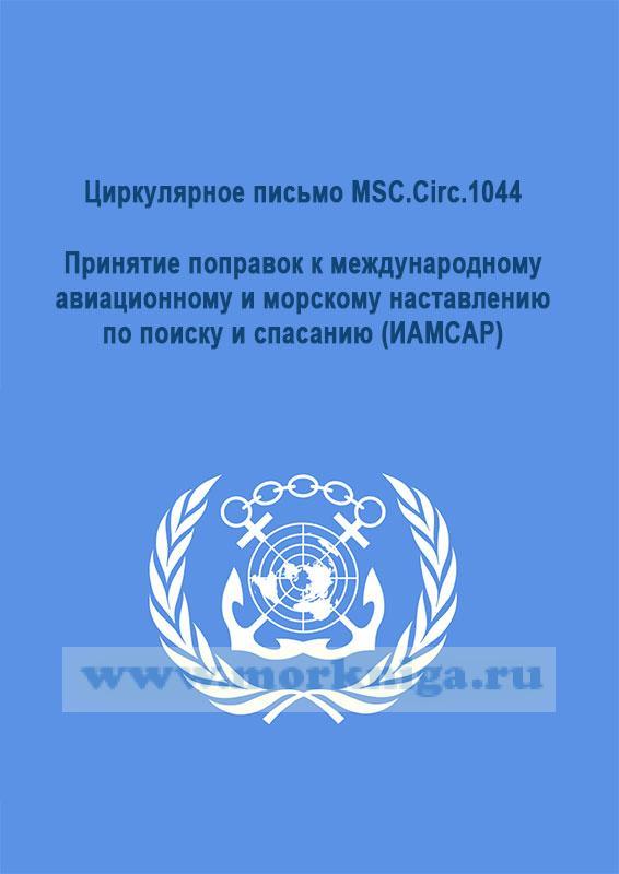 Циркулярное письмо MSC.Circ.1044.Принятие поправок к международному авиационному и морскому наставлению по поиску и спасанию (ИАМСАР)