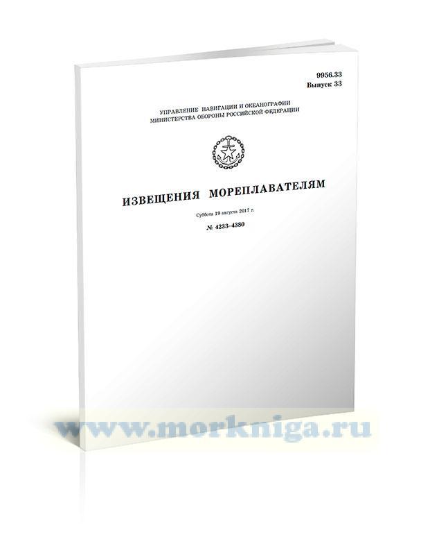 Извещения мореплавателям. Выпуск 33. № 4233-4380 (от 19 августа 2017 г.) Адм. 9956.33