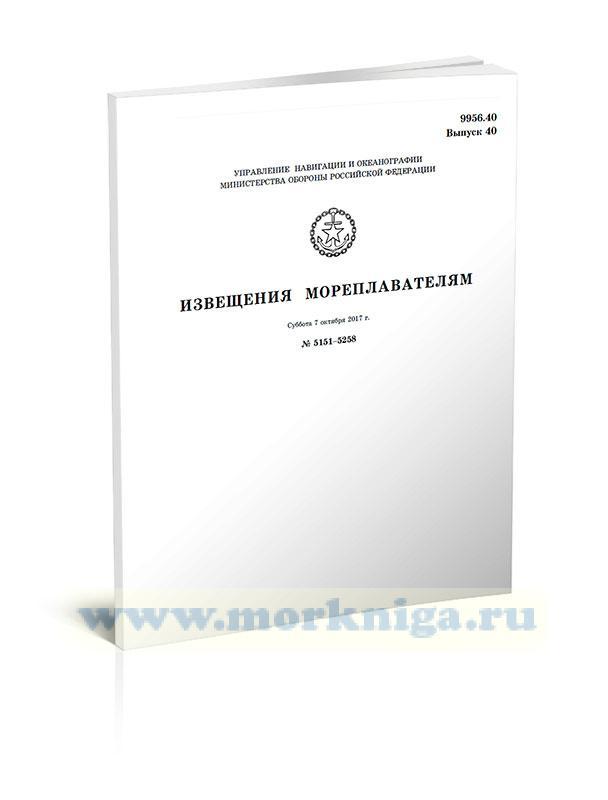 Извещения мореплавателям. Выпуск 40. № 5151-5258 (от 7 октября 2017 г.) Адм. 9956.40
