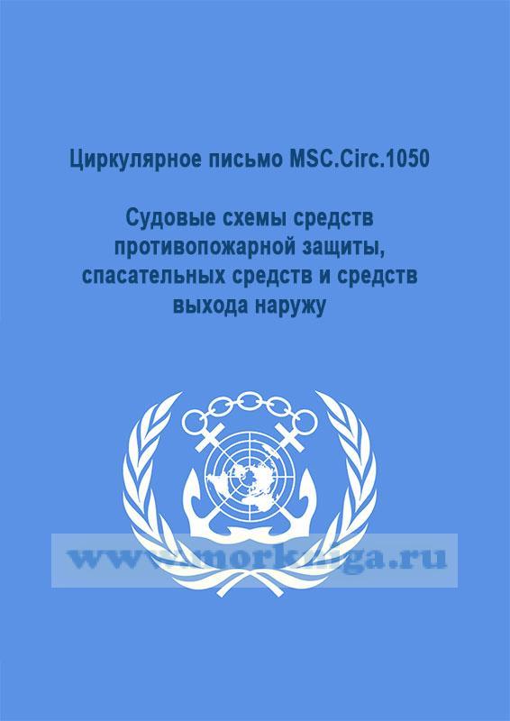 Циркулярное письмо MSC.Circ.1050 Судовые схемы средств противопожарной защиты, спасательных средств и средств выхода наружу