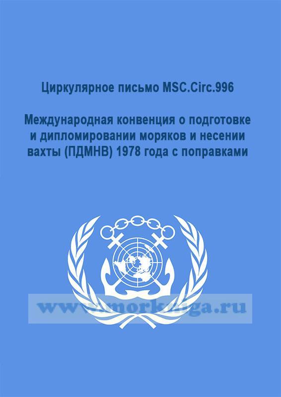 Циркулярное письмо MSC.Circ.996 Международная конвенция о подготовке и дипломировании моряков и несении вахты (ПДМНВ) 1978 года с поправками