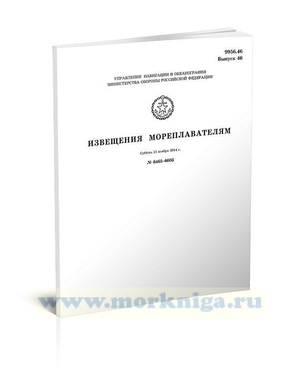 Извещения мореплавателям. Выпуск 46. № 6465-6603 (от 15 ноября 2014 г.) Адм. 9956.46