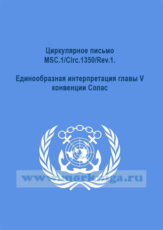 Циркулярное письмо MSC.1/Circ.1350/Rev.1.Единообразная интерпретация главы V конвенции Солас