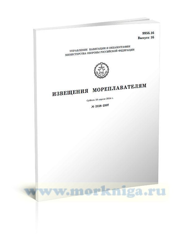 Извещения мореплавателям. Выпуск 16. № 2128-2307 (от 19 апреля 2014 г.) Адм. 9956.16