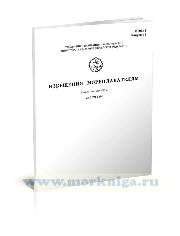 Извещения мореплавателям. Выпуск 41. № 5259-5401 (от 14 октября 2017 г.) Адм. 9956.41