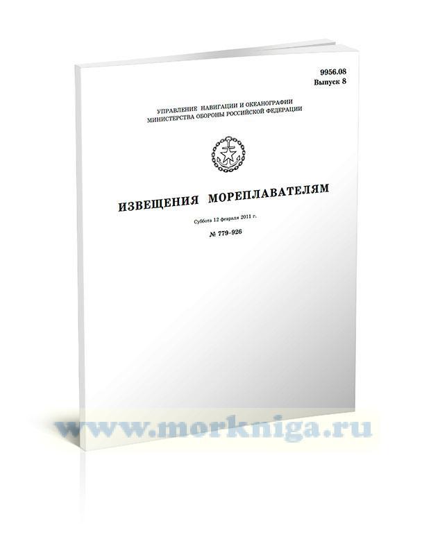 Извещения мореплавателям. Выпуск 8. № 779-926 (от 12 февраля 2011 г.) Адм. 9956.08
