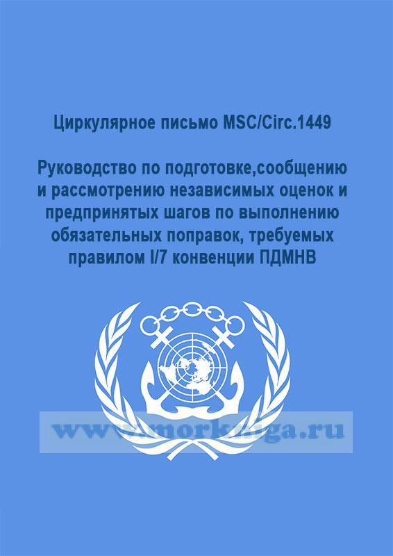 Циркулярное письмо MSC/Circ.1449.Руководство по подготовке,сообщению и рассмотрению независимых оценок и предпринятых шагов по выполнению обязательных поправок, требуемых правилом I/7 конвенции ПДМНВ
