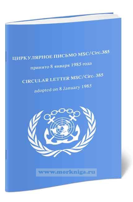 Циркулярное письмо MSC/Circ.385. Наставление по креплению груза
