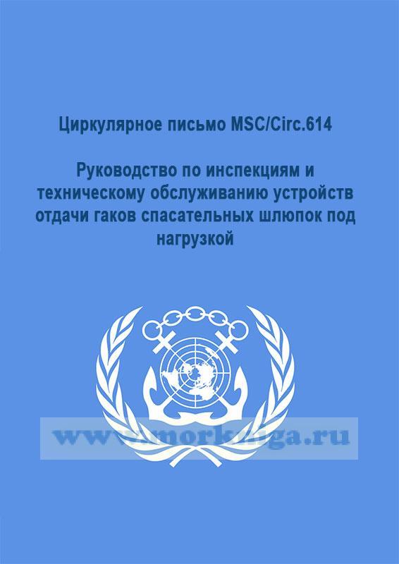 Циркулярное письмо MSC/Circ.614. Руководство по инспекциям и техническому обслуживанию устройств отдачи гаков спасательных шлюпок под нагрузкой