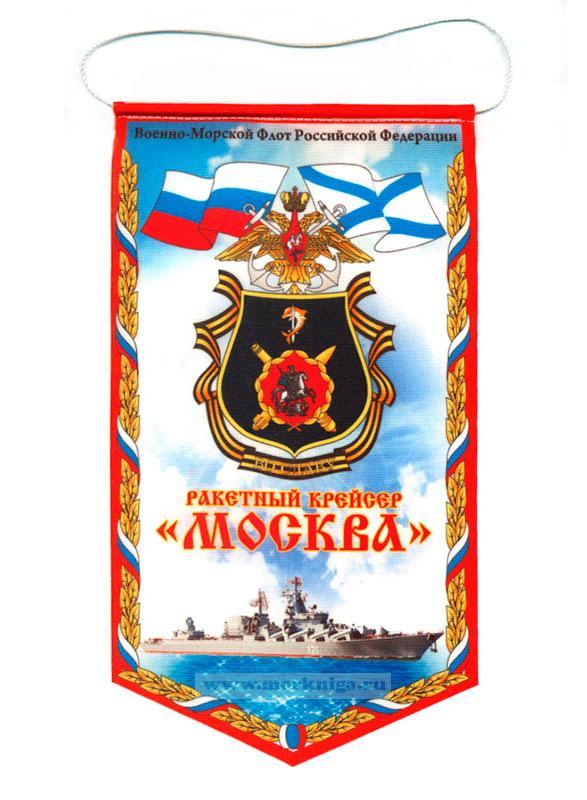 """Вымпел Ракетный крейсер """"Москва"""""""